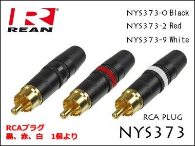 Neutrik REAN / NYS373 ノイトリック RCA プラグ