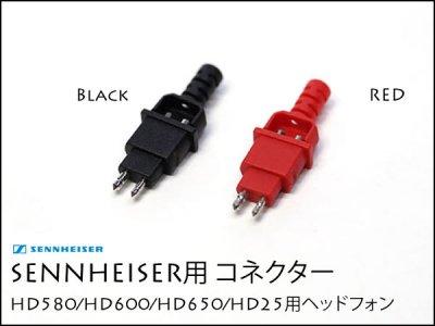 Sennheiser ヘッドフォン用 コネクター モジュラープラグ ゼンハイザー HD650 HD600 HD660S