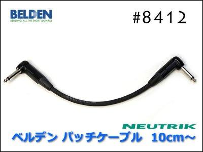 BELDEN 8412 パッチケーブル 10cm〜 ノイトリックプラグ ベルデン