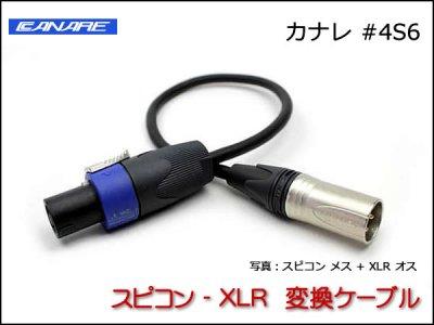 CANARE 4S6 変換・延長ケーブル - スピコン-XLR4ピン