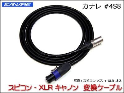 CANARE 4S8 変換・延長ケーブル - スピコン-XLR 4ピン