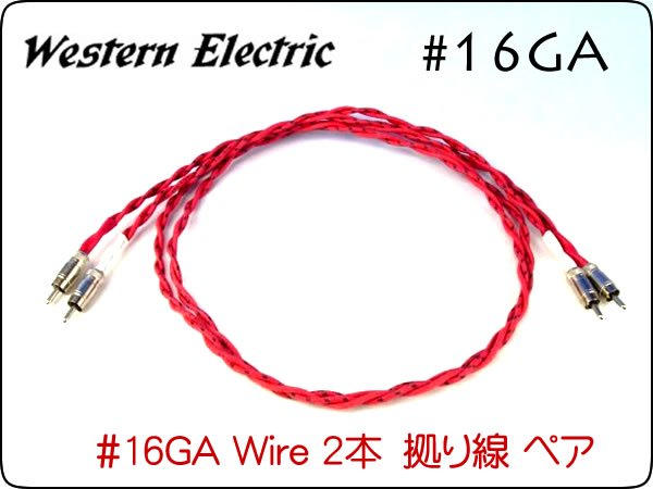 <img class='new_mark_img1' src='https://img.shop-pro.jp/img/new/icons29.gif' style='border:none;display:inline;margin:0px;padding:0px;width:auto;' />Western Electric #16GA Wire 2本 拠り線  #3502 50cm〜