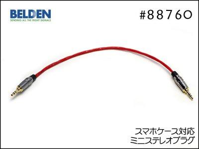 BELDEN ベルデン #88760 / iPod iPhone対応ケーブル 3.5mm/6.3mm/ジャック
