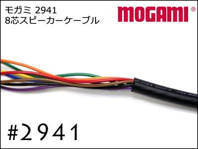 MOGAMI モガミ #2941 8芯 プロ用 マルチシリーズ スピーカーケーブル 切り売り 1m〜