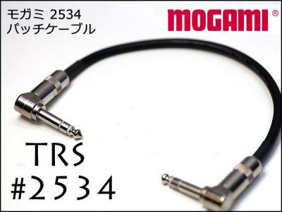 MOGAMI 2534 TRS パッチケーブル 10cm〜 スイッチクラフトプラグ