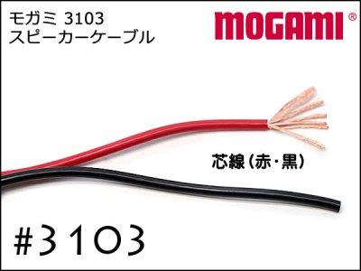 MOGAMI モガミ #3103 2芯 スピーカーケーブル 切り売り 1m〜