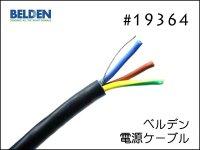 Belden ベルデン 電源ケーブル #19364 切り売り 50cm〜