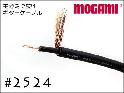 MOGAMI モガミ #2524 ケーブル 切り売り