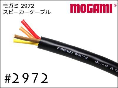 MOGAMI モガミ #2972 4芯 スピーカーケーブル 切り売り 1m〜