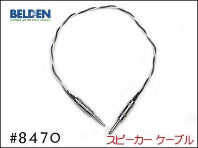 BELDEN ベルデン #8470 スピーカーケーブル I型+I型