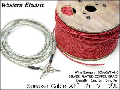Western Electric ウェスタン・エレクトリック 9GA ギター用スピーカーケーブル