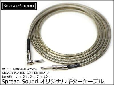 SPREAD SOUND オリジナル シールドケーブル