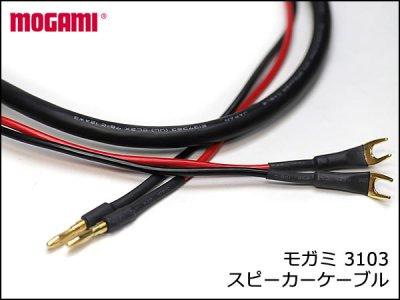 MOGMAI モガミ 3103 スピーカーケーブル バナナプラグ/Yラグ