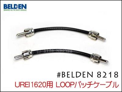 BELDEN 8218 UREI1620 エフェクトループ用ケーブル