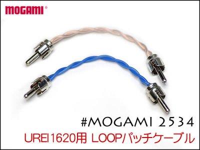 MOGAMI 2534 2芯 UREI1620 エフェクトループ用ケーブル
