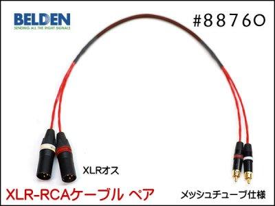 BELDEN #88760 XLR-RCAケーブル 2本ペア メッシュチューブ仕様