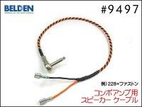 BELDEN ベルデン #9497 スピーカーケーブル コンボアンプ用