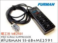 FURMAN SS-6B + 明工社ME2591 パワー・ディストリビューター