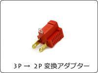 コンセントプラグアダプター 電源変換 3P-2P 非メッキ仕様