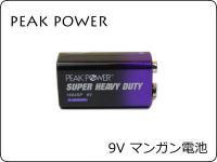9V マンガン電池 PEAK POWER製 006P