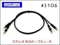 MOGAMI #3106 ステレオケーブル RCA / Phone ペア