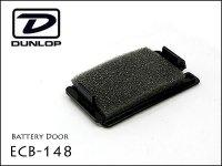 Dunlop / ECB-148 電池ボックス用 蓋