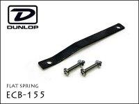 Dunlop / ECB-155 ワウ用 フラットスプリング