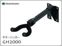 ギター用ハンガー (ロング) GH-2000