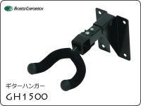 ギターハンガー (ミドル) GH-1500
