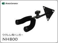 ウクレレ用ハンガー NH-800