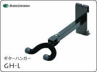 ネット用ギターハンガー ロングタイプ GH-L