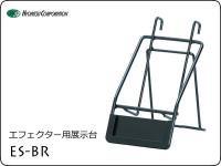 エフェクター用展示台 ESBR