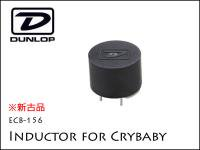 Dunlop / Inductor 500mH