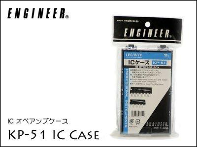 ENGINEER ICケース KP-51 オペアンプケース