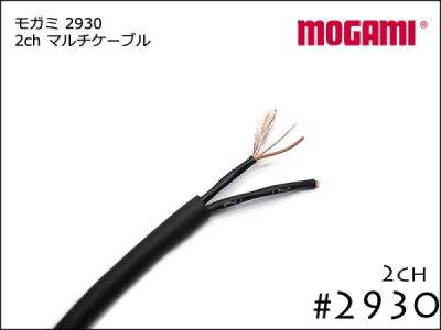 MOGAMI 2ch マルチケーブル #2930 切り売り 1m〜