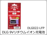 9V リチウムイオン充電池 DLG 022-LFP