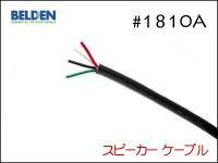 BELDEN ベルデン #1810A スピーカーケーブル 切り売り1m〜