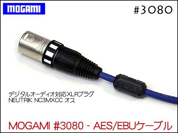 ノイトリック製 NC3MXCC XLR AES/EBU用プラグ オス