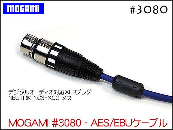 ノイトリック製 NC3FXCC XLR AES/EBU用プラグ メス
