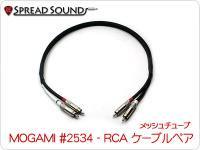 MOGAMI モガミ #2534 RCAケーブル メッシュチューブ・スリーブ仕様 RCA ペア