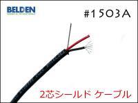 BELDEN ベルデン #1503A 2芯シールド ケーブル 切り売り 1m〜