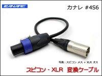 CANARE 4S6 変換・延長ケーブル - スピコン-XLR3ピン