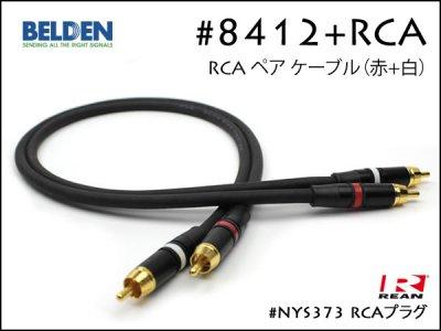 BELDEN ベルデン #8412 RCAケーブル ピンケーブル ペア REAN NYS373 30cm〜