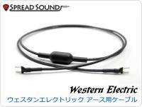 Western Electric 16GA ターンテーブル用アースケーブル フェアライトコア