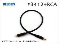 BELDEN ベルデン #8412 + Neutrik #NYS373 RCA 15cm〜