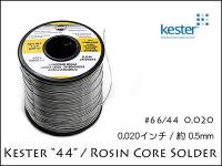 "はんだ Kester ""44""/ Rosin Core Solder 0.020-0.5mm 66/44"