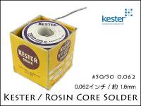 はんだ Kester / Vintage Rosin Core Solder 0.062 50/50
