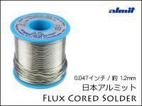 はんだ 日本アルミット / Flux Cored Solder 0.047