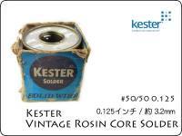 はんだ Kester / Vintage Rosin Core Solder 0.125 50/50