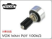 VOX V847 / Wah Pot 100kΩ